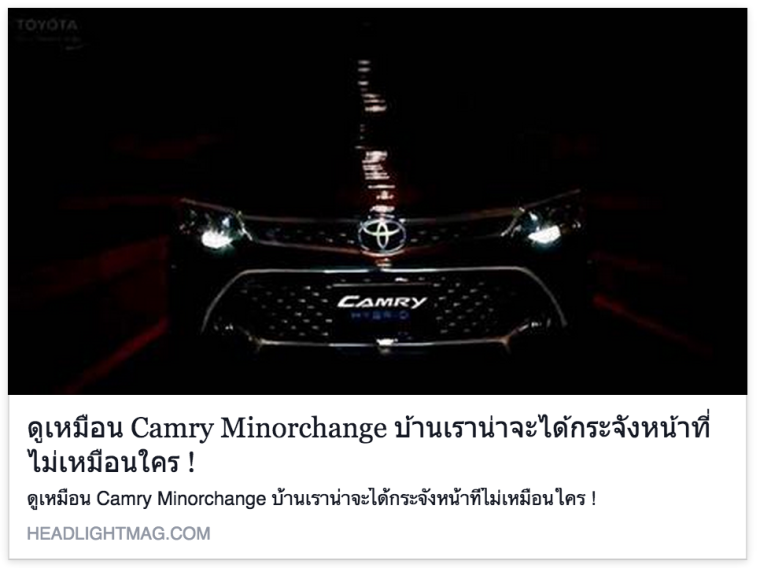 2015 Toyota Camry Thailand teaser image